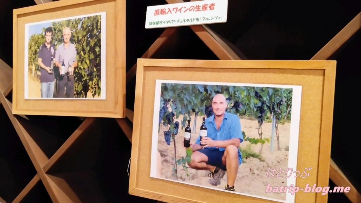 群馬県甘楽町 道の駅甘楽 ワイン