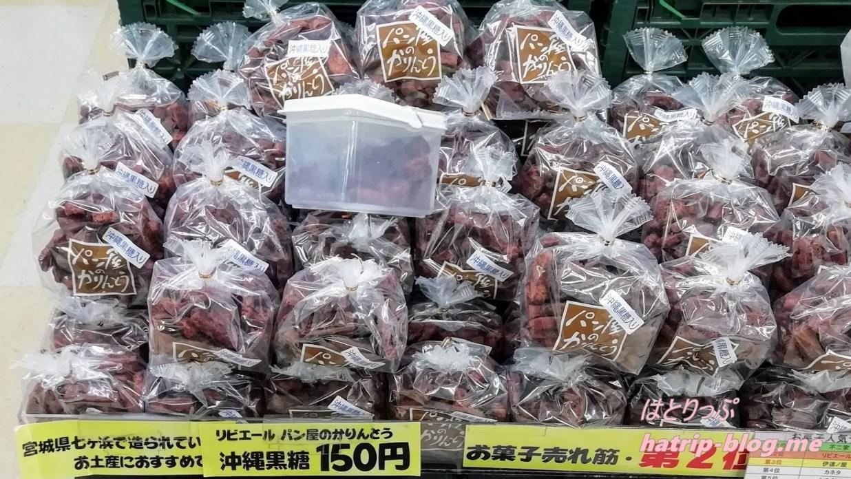 宮城県仙台市 スーパー 主婦の店さいち リビエール パン屋のかりんとう