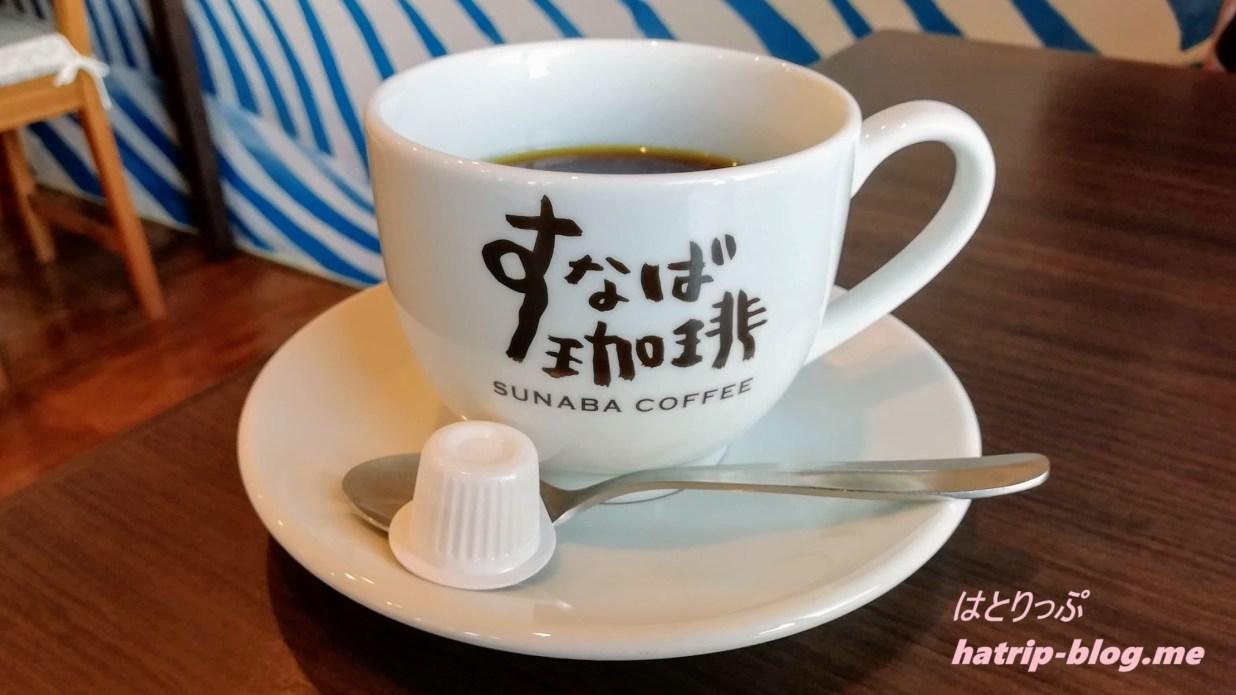 鳥取県鳥取市 すなば珈琲 賀露店 砂焼きコーヒー