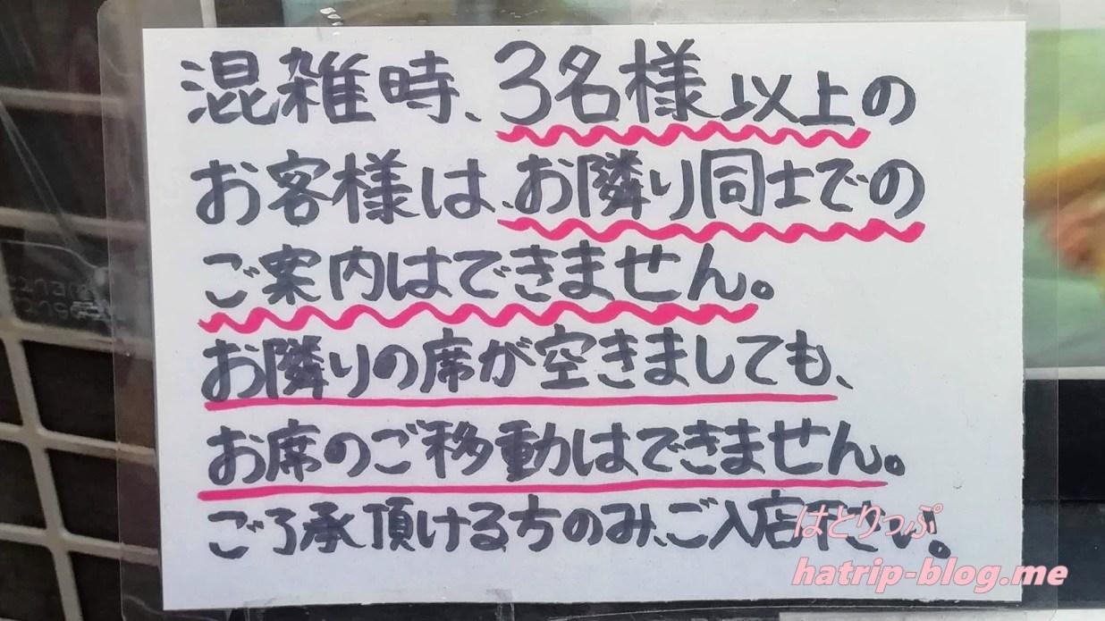 東京都台東区 お餅と日本茶の専門店 月光 混雑時
