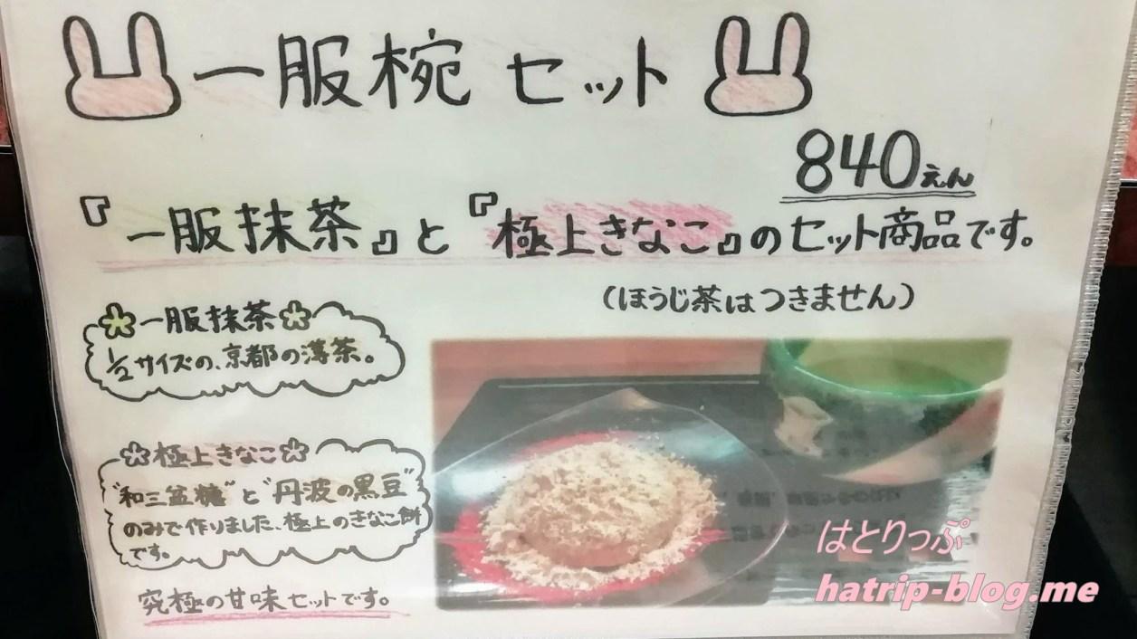 東京都台東区 お餅と日本茶の専門店 月光 メニュー 一服椀セット