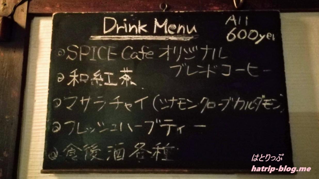 東京都墨田区 押上 スパイスカフェ メニュー ドリンク