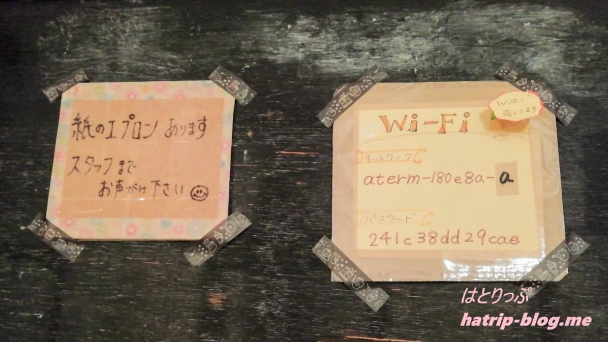 埼玉県川口市 カフェ SHO-AN1 ショウアンワン Wi-Fi