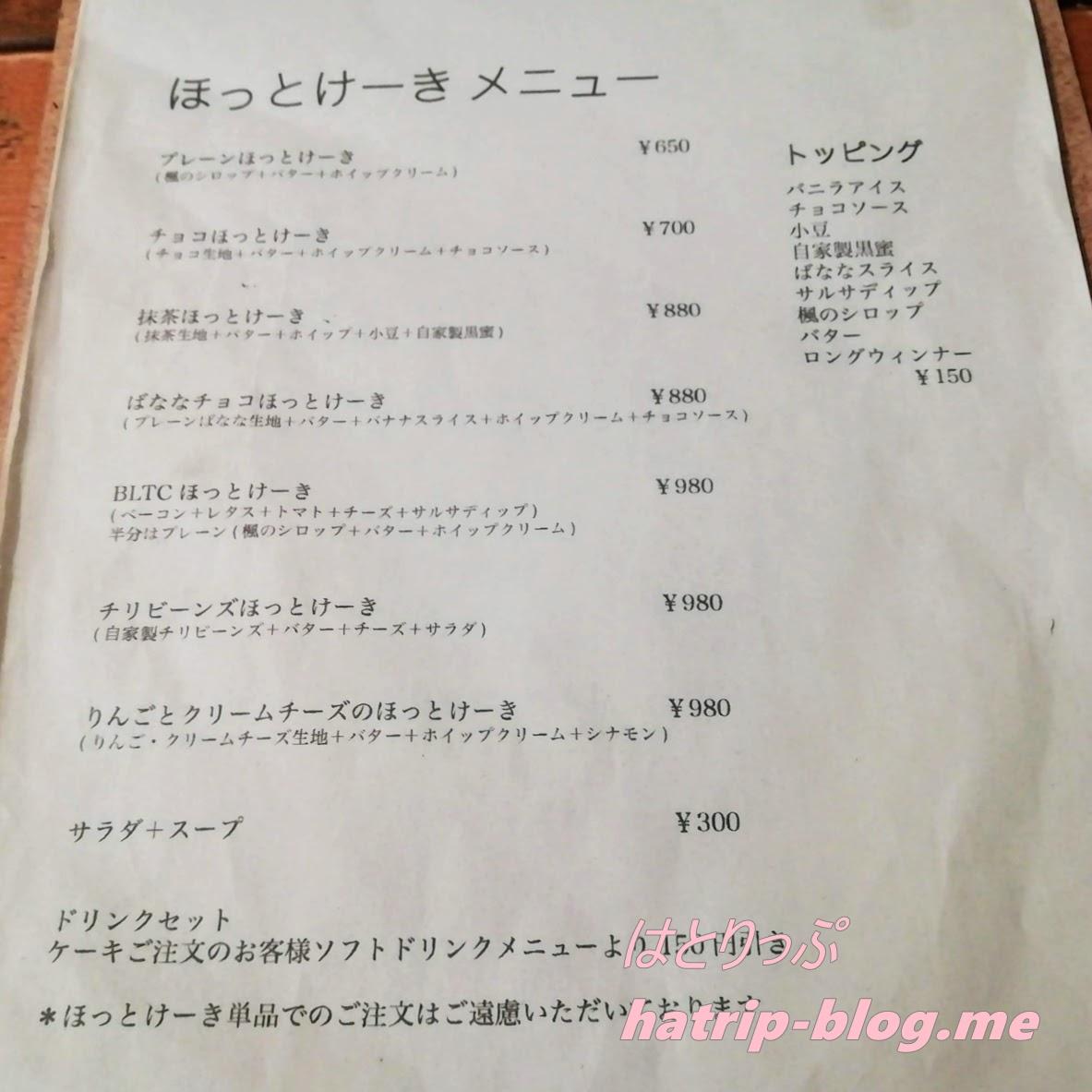 埼玉県草加市 カフェギャラリー コンバーション メニュー
