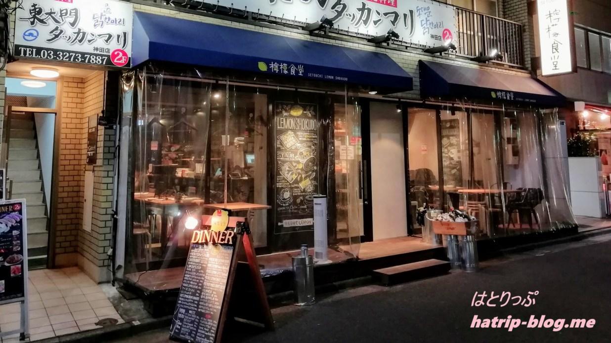 東京都中央区 神田 SETOUCHI 檸檬食堂