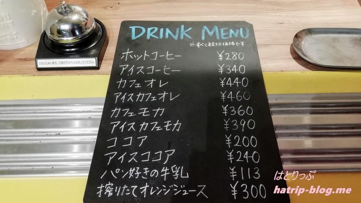 東京都町田市 パンパティ 南町田グランベリーパーク店 mangiare! cantare! メニュー