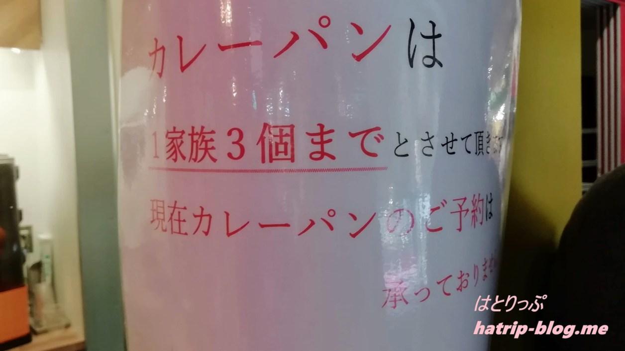 東京都町田市 パンパティ 南町田グランベリーパーク店 ステーキカレーパン