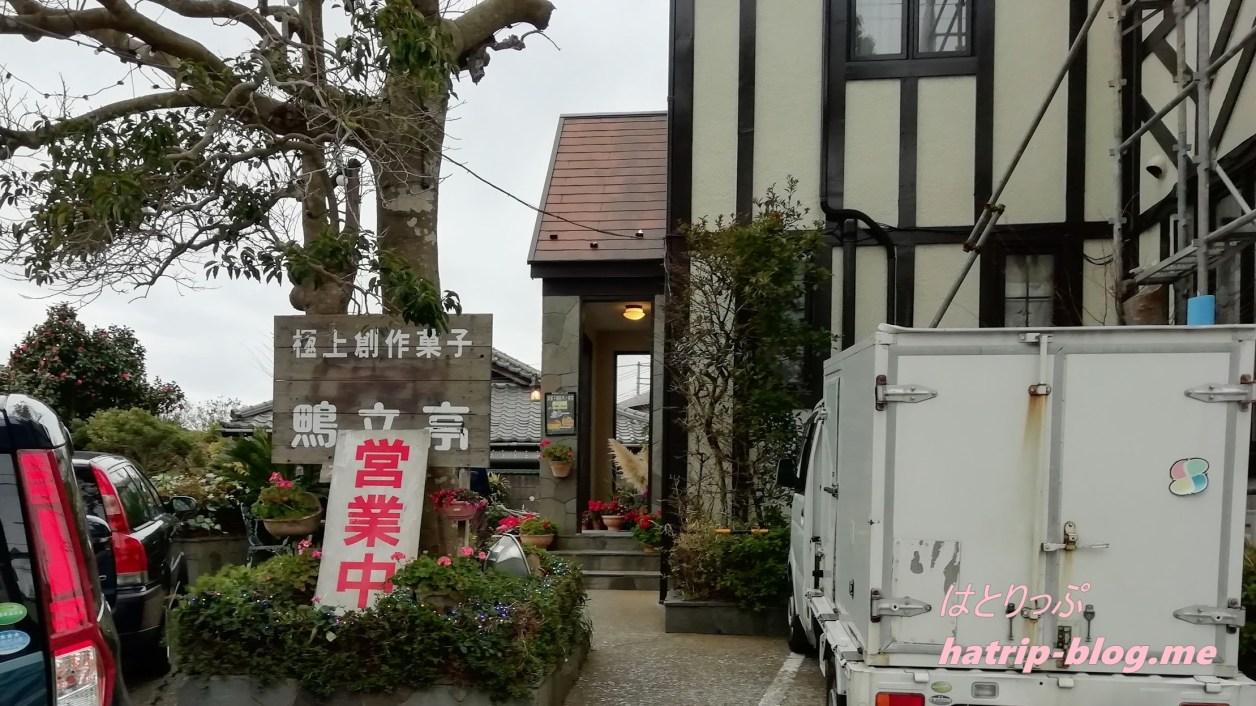 神奈川県三浦郡葉山町 鴫立亭 葉山店