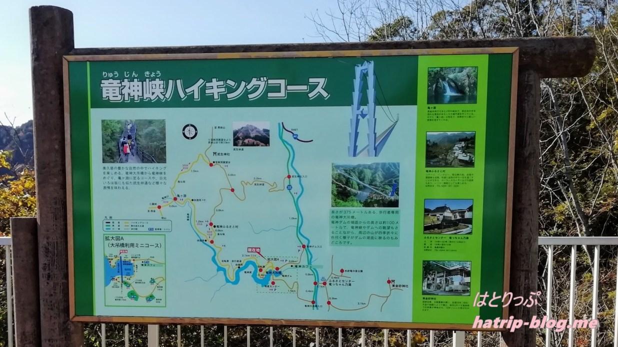 茨城県常陸太田市 竜神峡・竜神大吊橋 ハイキングコース