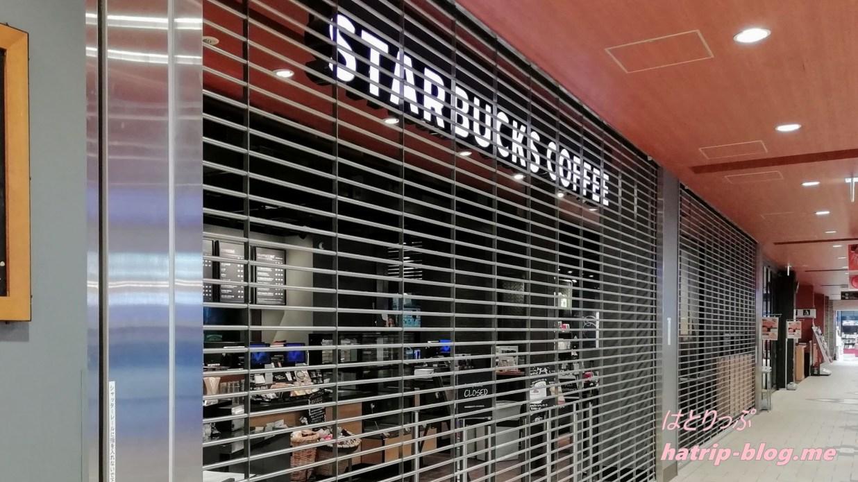 中央自動車道 談合坂サービスエリア 下り スターバックスコーヒー