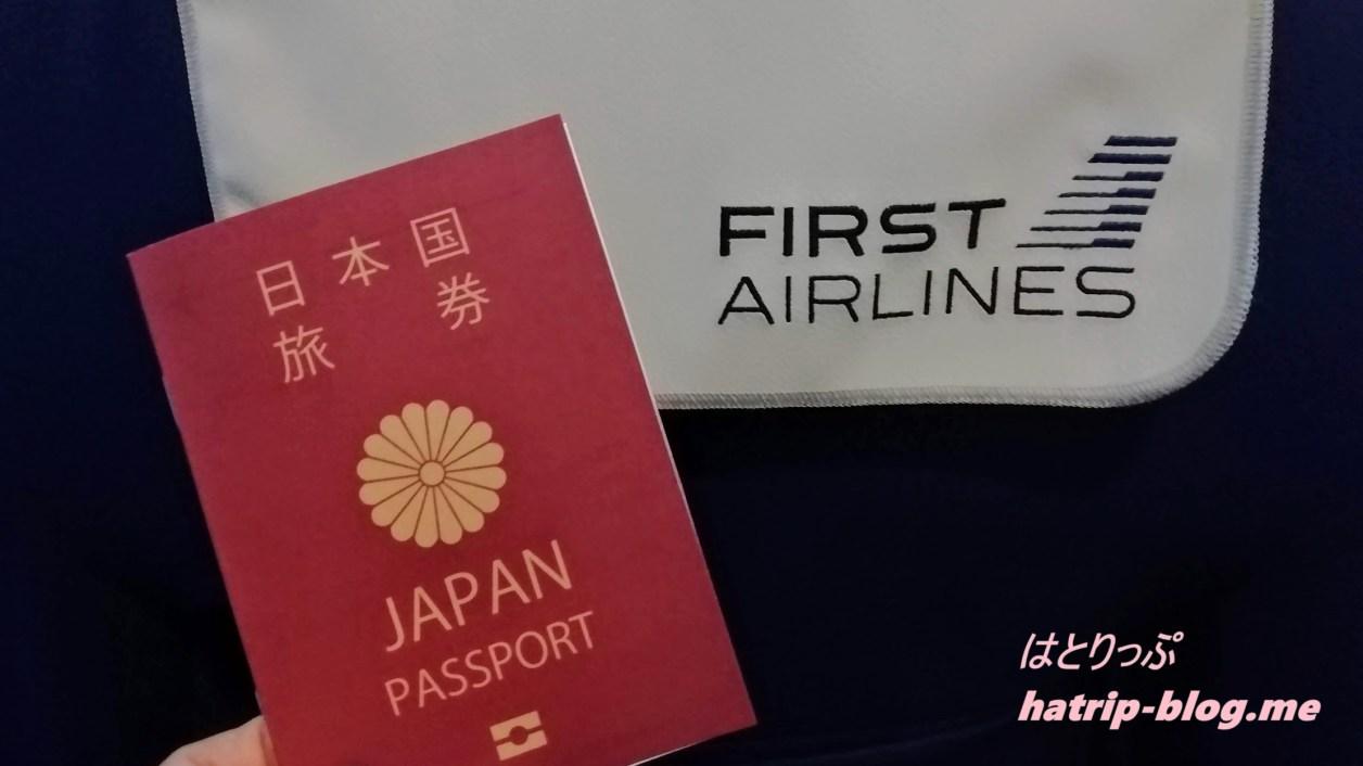 東京都豊島区西池袋 ファーストエアラインズ パスポート