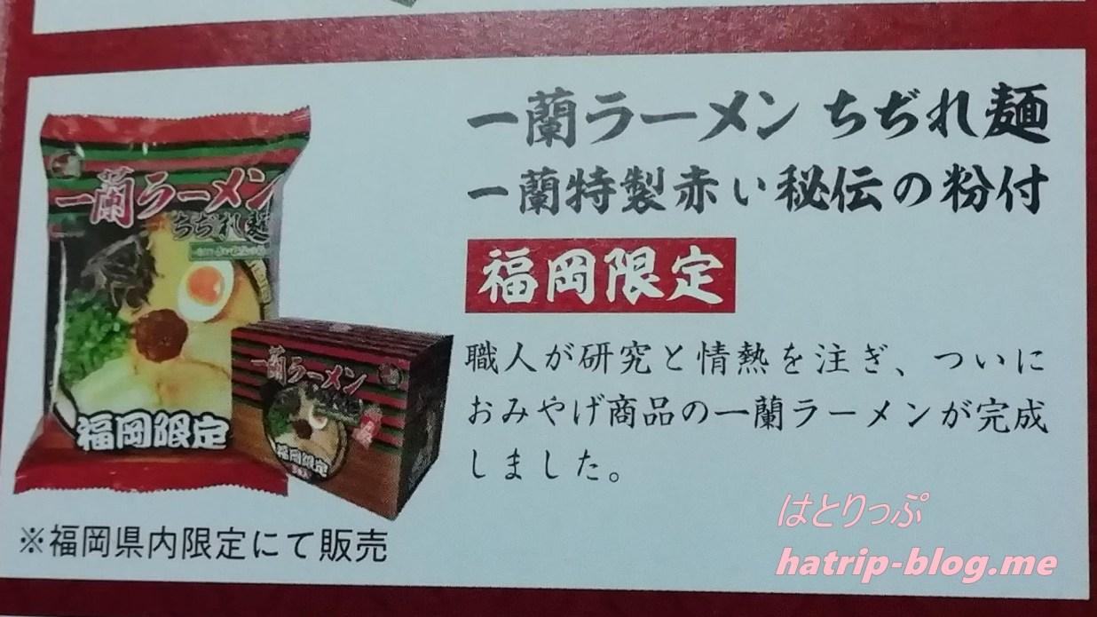 一蘭ラーメン ちぢれ麺 一蘭特製赤い秘伝の粉付 福岡限定 5食入 インスタント
