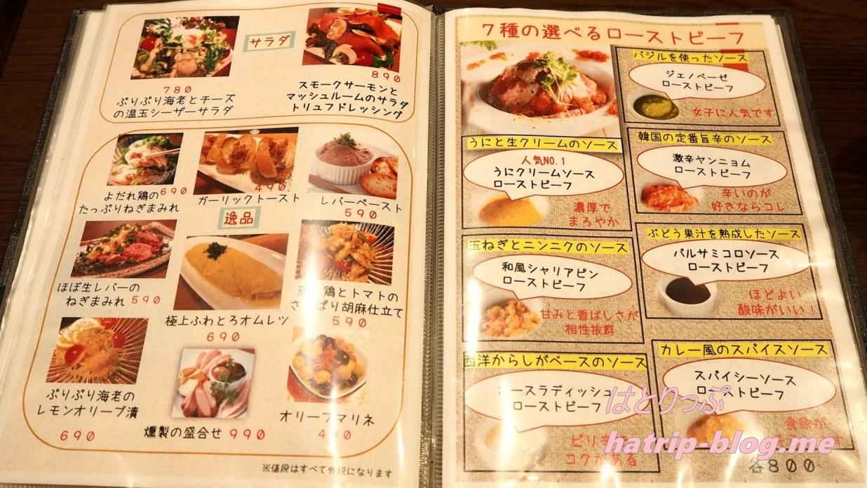 東京都新宿区 美味しすぎる生レモンサワーと金のローストビーフ専門店 巡りや 四ッ谷店 メニュー 7種の選べるローストビーフ