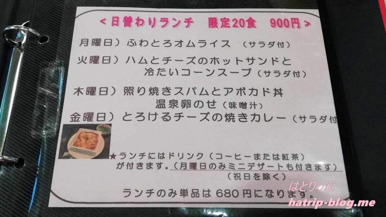 埼玉県深谷市 カフェ花見 メニュー 日替わりランチ