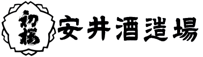 滋賀県甲賀市の地酒・日本酒「初桜」安井酒造場