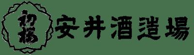 日本酒「初桜」安井酒造場