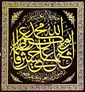 """Şevki Efendi'nin Celi Sülüs """"Rıdvanullah-ı Te'ali Aleyhim Ecma'in"""" Levhası"""
