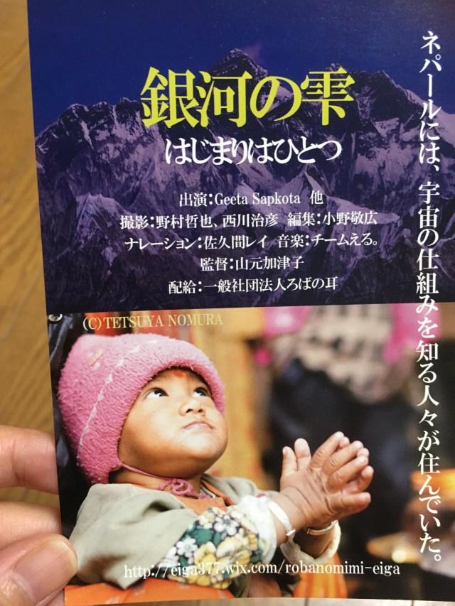 宇宙の約束 山元加津子さんの映画を見て