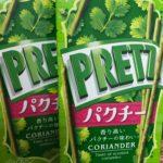 What I bought??? <プレッツェル パクチー味>