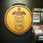 台湾 ひとり鍋ができるお店「東門 齋民市集」