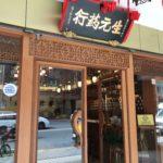 台湾 迪化街の漢方薬店「生元薬行」の美白パック(慈禧玉容)を買ってみました。