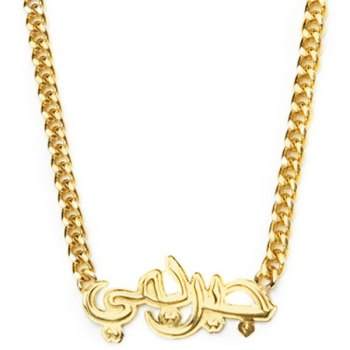 Melody Ehsani x Jeremy Scott Arabic nameplate necklace