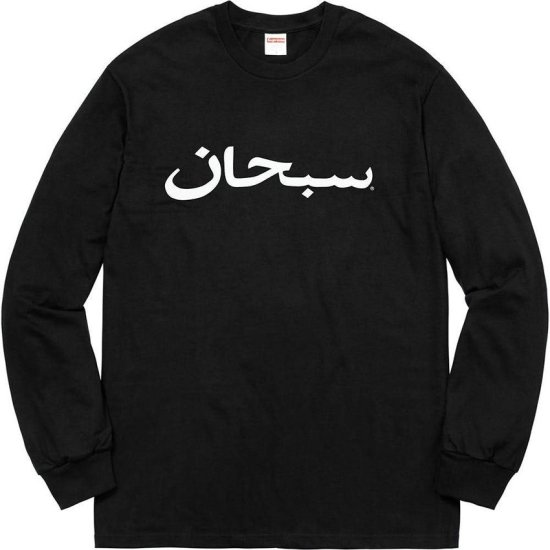 Supreme black Arabic logo t-shirt