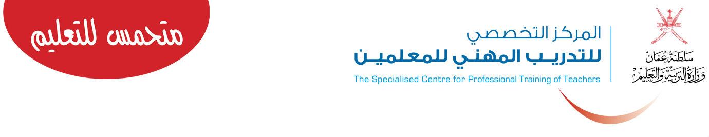المركز التخصصي للتدريب Ministry Of Education Oman