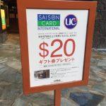 ロイヤルハワイアンセンターで買い物するなら、クレジットカードがお勧めです。