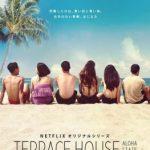 人気番組「テラスハウス」の次回の舞台はなんと「ハワイ」です。これは楽しみ。