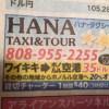 ハワイのタクシー事情 ホノルル空港から市内への移動はどうする?