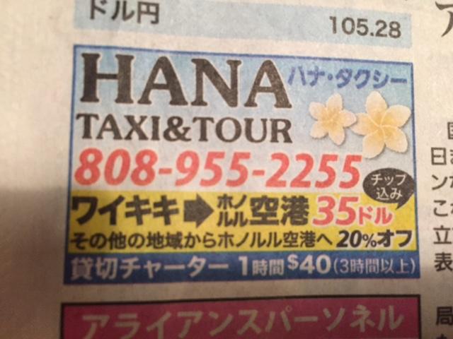 ハワイタクシー