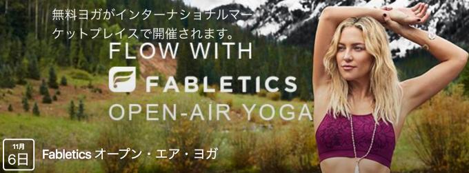 open-yoga