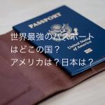 2016年度世界最強パスポート決定!!日本は?アメリカは?