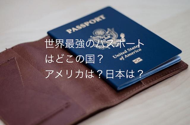 世界最強パスポート