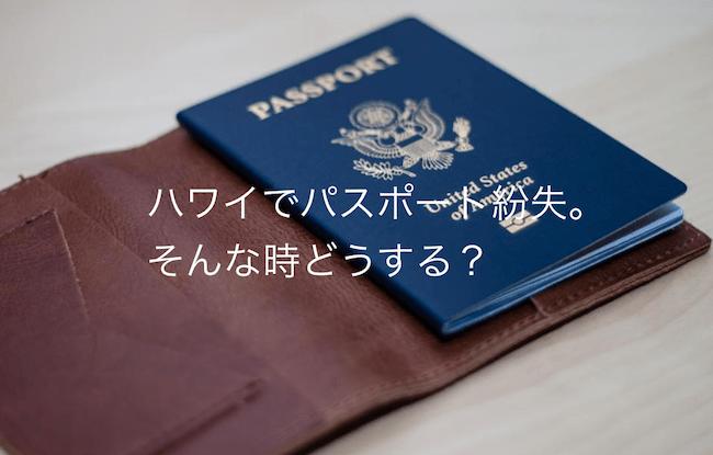 パスポート紛失