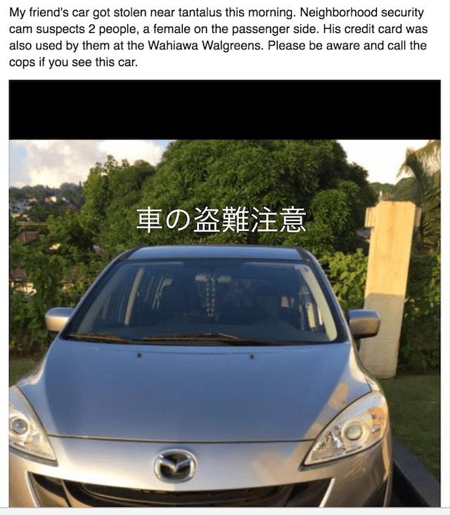 車の盗難注意