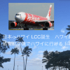 日本->ハワイ LCC誕生 ハワイ線格安航空機でハワイに行ける!!