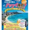 ハワイにお得に行くなら、積立プランはいかが?『ANA旅行積立ハワイ限定プラン』発売。