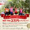 「ホノルルマラソン2017」日本向けエントリーはもうすぐ開始。MUFGカードでの申込みがお勧めな理由とは?