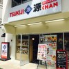 ワイキキで築地の味が食べれるなんて、「TSUKIJI源CHAN」がワイキキにOPENしました!!