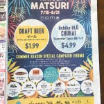 ワイキキで夏祭り開催中、生ビールがなんと1.99ドル。これは嬉しい!!