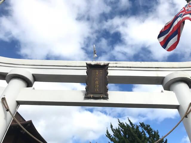 ハワイ金刀比羅神社で初詣