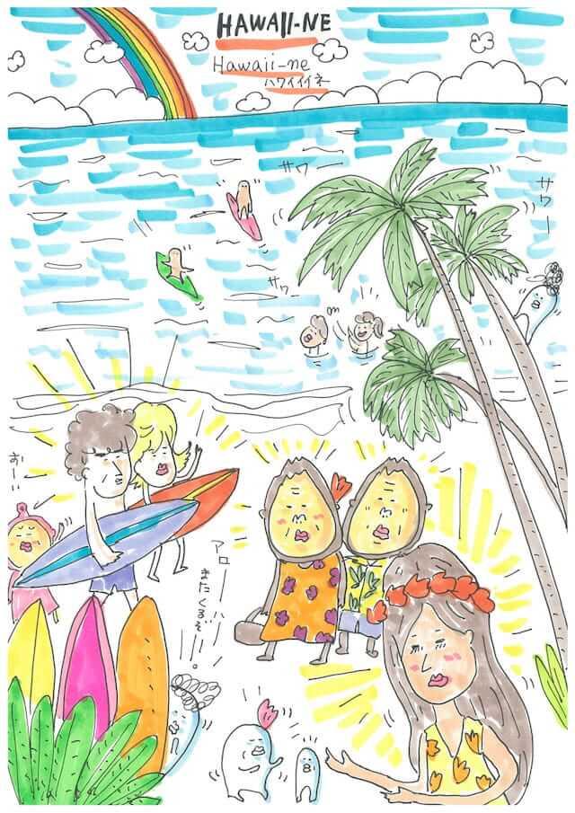 ハワイ珍遊記
