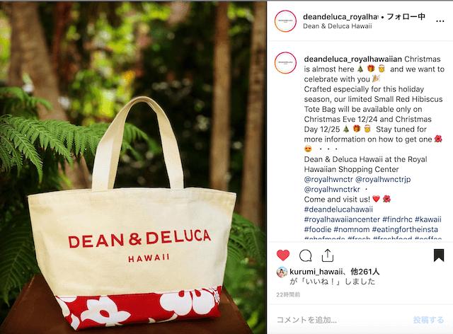 ディーンアンドデルーカのクリスマス&ハワイ限定