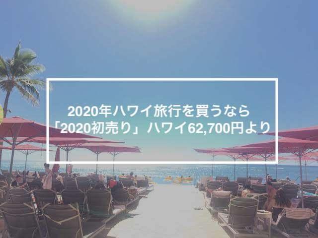 2020年ハワイ旅行を買うなら「2020初売り」ハワイ62,700円より