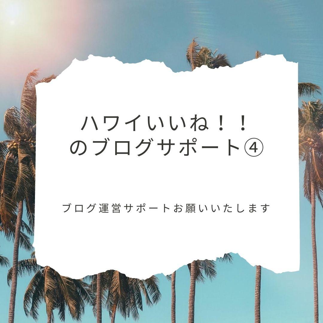 ハワイをサポート