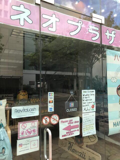 ワイキキ、ネオプラザの店舗が閉店、#頑張れハワイ
