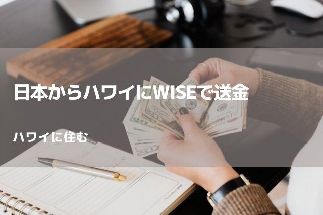 日本からハワイにWISEで送金