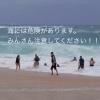 ハワイの海は本当は危険なの?危ないときは危ない。こんなことにならないように絶対注意!!